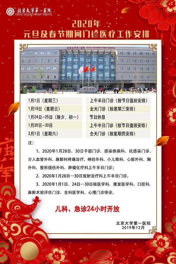 2020年元旦及春节.jpg