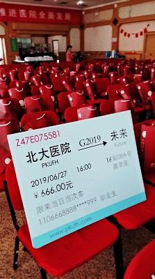 车票.jpg