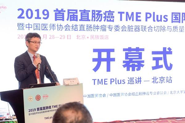 TME plus巡讲1分快3站执行主席吴涛教授致�L辞.jpg